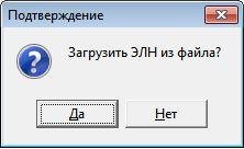 Загрузка из файла да-нет